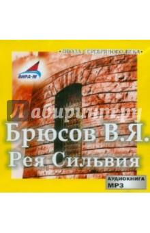 Рея Сильвия (CDmp3)