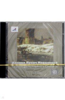 Сидение раскольников в Соловках (CDmp3) rmg лучшее на мр3 лолита компакт диск mp3