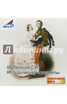 Исторические портреты (CDmp3) rmg лучшее на мр3 лолита компакт диск mp3
