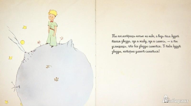 Иллюстрация 1 из 16 для Маленький Принц. О смысле жизни - Антуан Сент-Экзюпери | Лабиринт - книги. Источник: Лабиринт