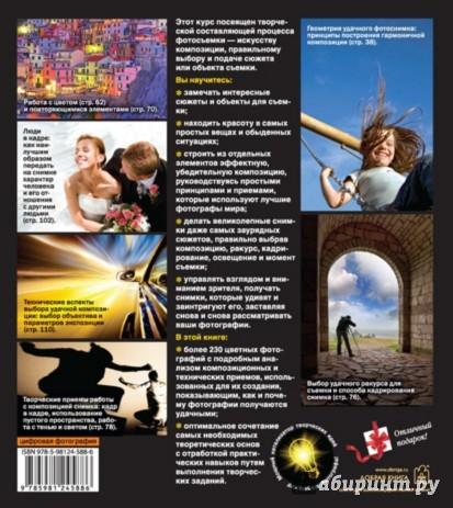 Иллюстрация 46 из 125 для Школа фотографии Майкла Фримана. Базовый курс. Комплект из 4-х книг - Майкл Фриман | Лабиринт - книги. Источник: Лабиринт