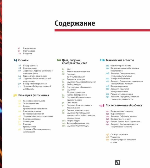 Иллюстрация 50 из 125 для Школа фотографии Майкла Фримана. Базовый курс. Комплект из 4-х книг - Майкл Фриман | Лабиринт - книги. Источник: Лабиринт