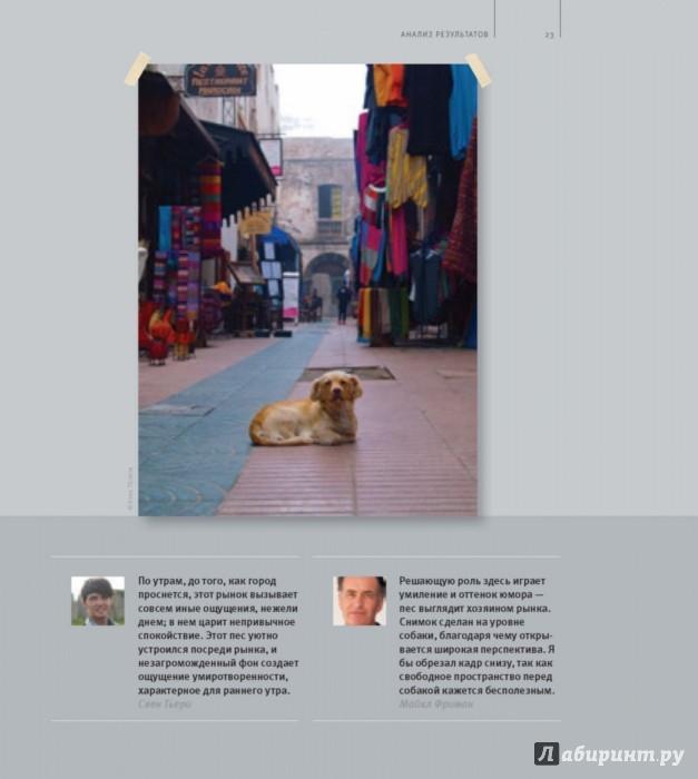 Иллюстрация 59 из 125 для Школа фотографии Майкла Фримана. Базовый курс. Комплект из 4-х книг - Майкл Фриман | Лабиринт - книги. Источник: Лабиринт