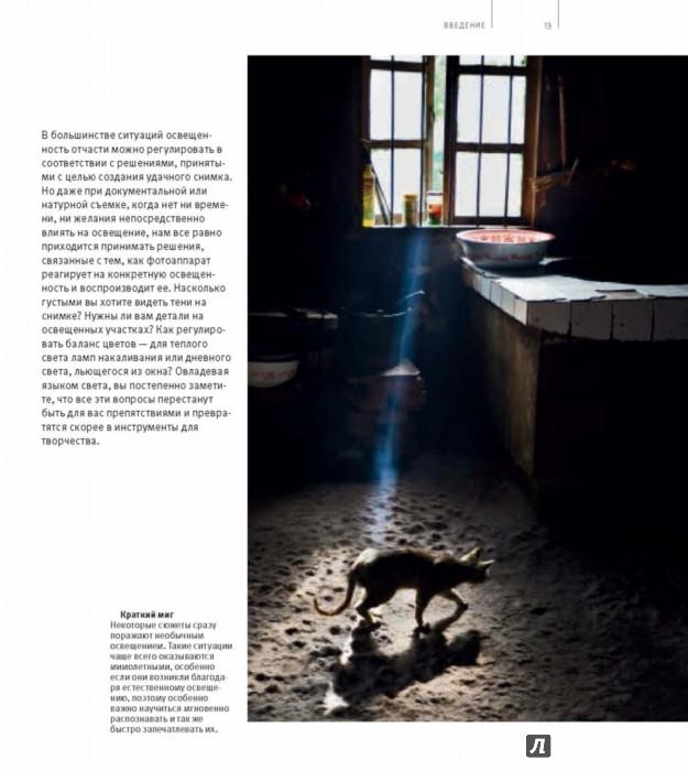 Иллюстрация 75 из 125 для Школа фотографии Майкла Фримана. Базовый курс. Комплект из 4-х книг - Майкл Фриман | Лабиринт - книги. Источник: Лабиринт