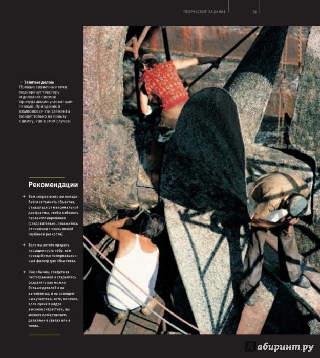 Иллюстрация 79 из 125 для Школа фотографии Майкла Фримана. Базовый курс. Комплект из 4-х книг - Майкл Фриман | Лабиринт - книги. Источник: Лабиринт