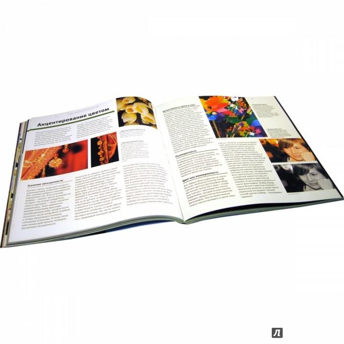 Иллюстрация 93 из 125 для Школа фотографии Майкла Фримана. Базовый курс. Комплект из 4-х книг - Майкл Фриман | Лабиринт - книги. Источник: Лабиринт