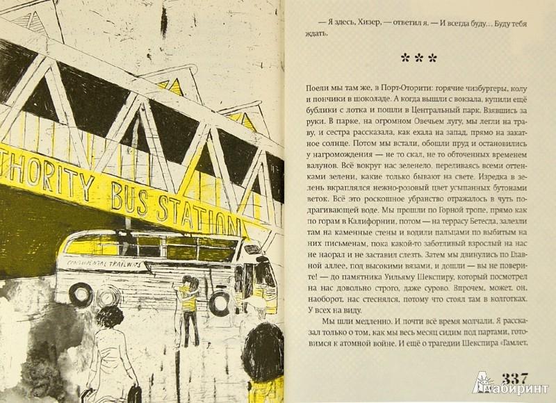Иллюстрация 1 из 31 для Битвы по средам - Гэри Шмидт | Лабиринт - книги. Источник: Лабиринт