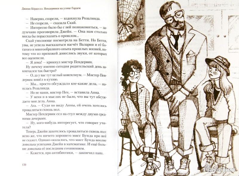 Иллюстрация 1 из 36 для Пендервики на улице Гардем - Джинни Бердселл   Лабиринт - книги. Источник: Лабиринт