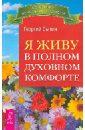 Сытин Георгий Николаевич Я живу в полном духовном комфорте