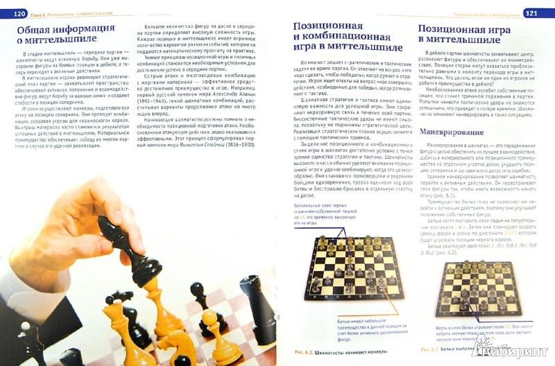 Иллюстрация 1 из 6 для Шахматы. Книга-тренер | Лабиринт - книги. Источник: Лабиринт