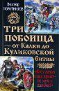 Поротников Виктор Петрович Три побоища - от Калки до Куликовской битвы