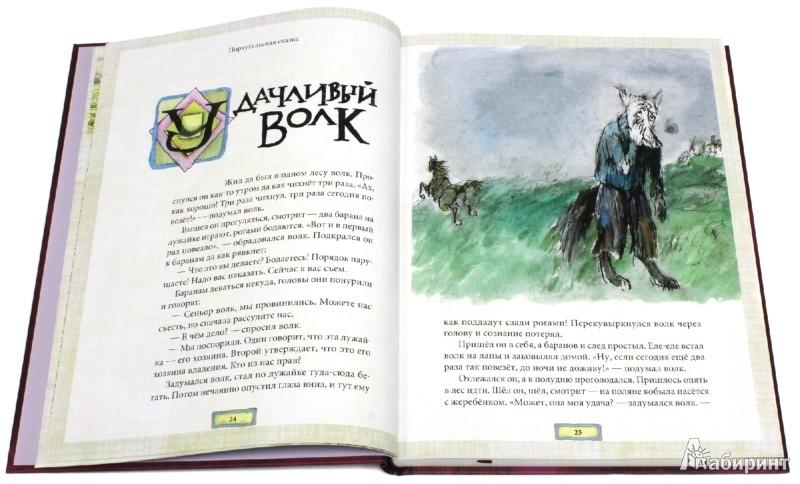 Иллюстрация 1 из 73 для Волшебный котел: сказки народов мира. В 2 книгах. Книга 1 | Лабиринт - книги. Источник: Лабиринт