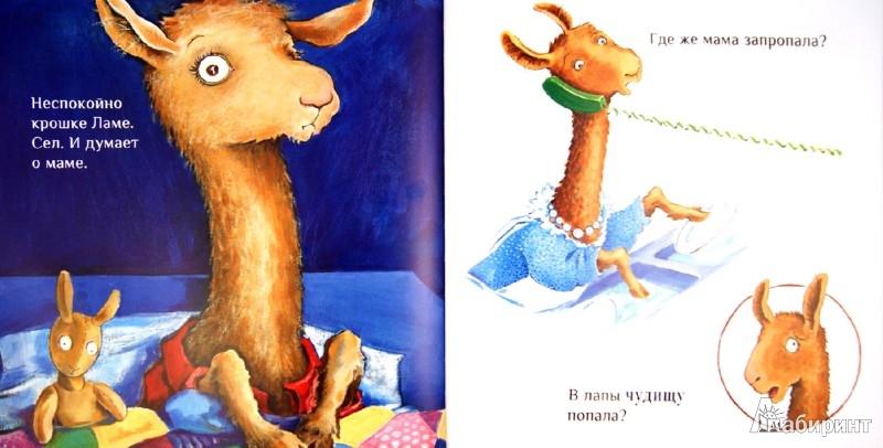 Иллюстрация 1 из 22 для Лама красная пижама - Анна Дьюдни | Лабиринт - книги. Источник: Лабиринт