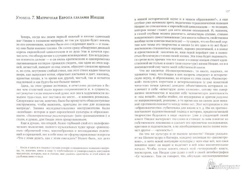 Иллюстрация 1 из 8 для Лестница  в бездну. Ницше и европейская психическая матрица - Вадим Бакусев   Лабиринт - книги. Источник: Лабиринт