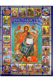 Христианство. Культура, история, вера белый город христианство культура история вера
