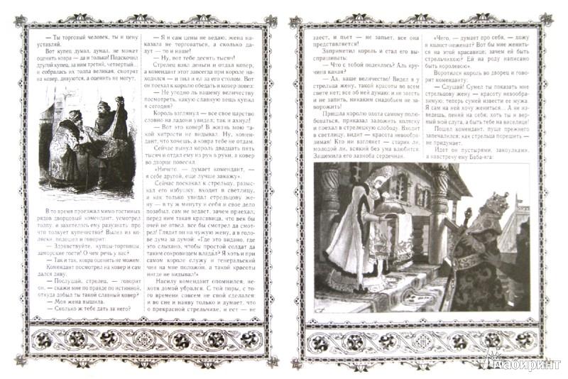 Иллюстрация 1 из 16 для Народные русские сказки из собрания А. Н. Афанасьева - Александр Афанасьев | Лабиринт - книги. Источник: Лабиринт