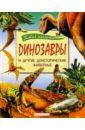 Скачать Динозавры и другие Махаон Совершите увлекательное путешествие во Бесплатно