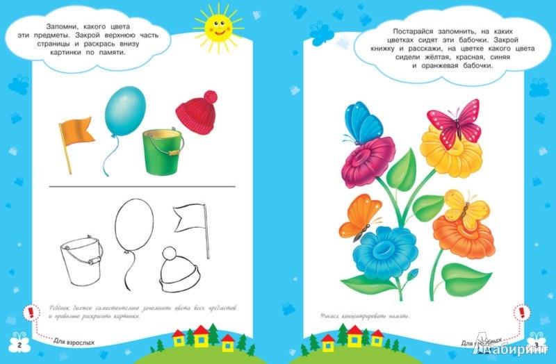 Иллюстрация 1 из 23 для Развиваем память - Ольга Земцова | Лабиринт - книги. Источник: Лабиринт