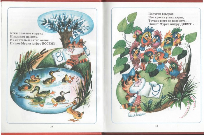 Иллюстрация 1 из 4 для Веселый счет - Владимир Степанов | Лабиринт - книги. Источник: Лабиринт