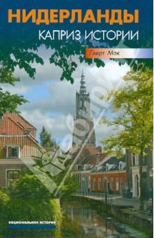 Нидерланды. Капризы истории крот истории