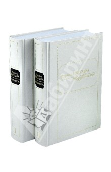 Избранное .Комплект в 2-х томах избранное в 2 томах том 2 серьезное