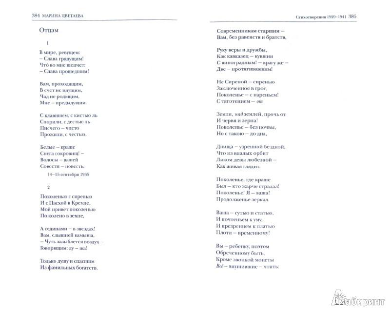 Иллюстрация 1 из 3 для ИзбранноеКомплект в 2-х томах - Марина Цветаева | Лабиринт - книги. Источник: Лабиринт