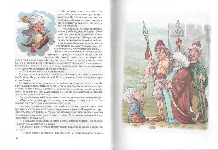 Иллюстрация 1 из 20 для Самые красивые сказки. Вильгельм Гауф - Вильгельм Гауф   Лабиринт - книги. Источник: Лабиринт