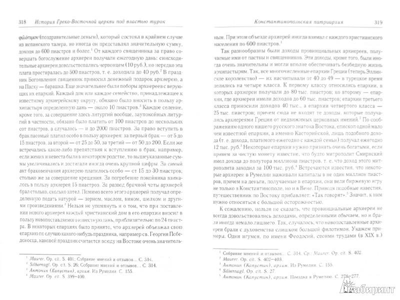 Иллюстрация 1 из 15 для История Греко-Восточной церкви под властью турок - Алексей Лебедев   Лабиринт - книги. Источник: Лабиринт