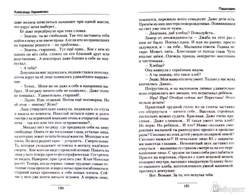 Иллюстрация 1 из 5 для Падальщик - Александр Авраменко | Лабиринт - книги. Источник: Лабиринт