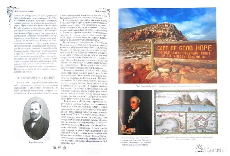 Иллюстрация 1 из 12 для 500 великих путешествий - Андрей Низовский | Лабиринт - книги. Источник: Лабиринт