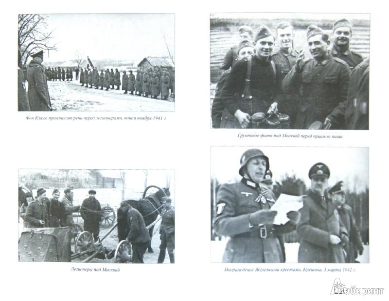Иллюстрация 1 из 21 для Французский легион на службе Гитлеру. 1941 - 1944 гг. - Олег Бэйда   Лабиринт - книги. Источник: Лабиринт