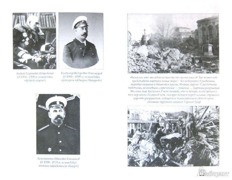 Иллюстрация 1 из 16 для Императорский Балтийский флот между двумя войнами. 1906-1914 гг. - Гаральд Граф | Лабиринт - книги. Источник: Лабиринт