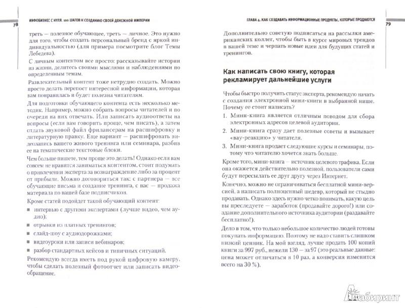 Иллюстрация 1 из 6 для Инфобизнес с нуля. 100 шагов к созданию своей денежной империи - Парабеллум, Горячо, Мрочковский | Лабиринт - книги. Источник: Лабиринт