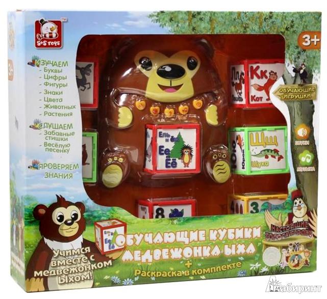 Иллюстрация 1 из 2 для Кубики Медвежонка Ыха + раскраска в комплекте (EH80054R) | Лабиринт - игрушки. Источник: Лабиринт