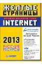 Желтые страницы Internet— 2013. Русские ресурсы,