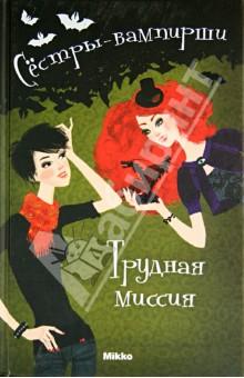 Сестры - вампирши. Том 3. Трудная миссия