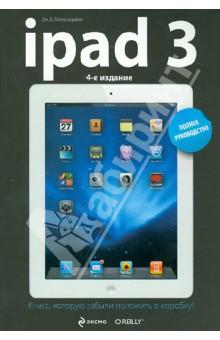 iPad3. Полное руководство
