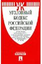 Уголовный кодекс Российской Федерации по состоянию на 01 декабря 2012 года авиабилеты в москву цена на 30 декабря 2012