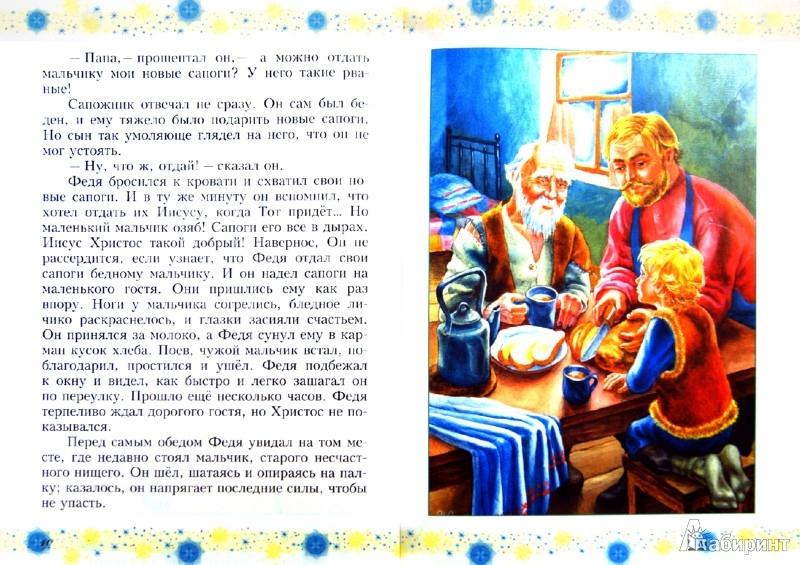 Иллюстрация 1 из 8 для Невидимый гость. Рождественский рассказ - М. Росс | Лабиринт - книги. Источник: Лабиринт