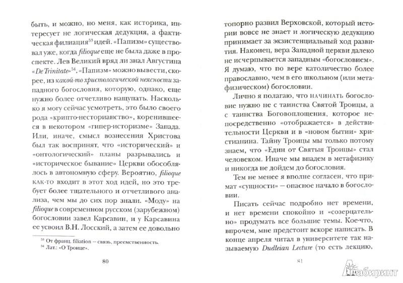 Иллюстрация 1 из 5 для Переписка с протоиереем Георгием Флоровским - Софроний Архимандрит | Лабиринт - книги. Источник: Лабиринт