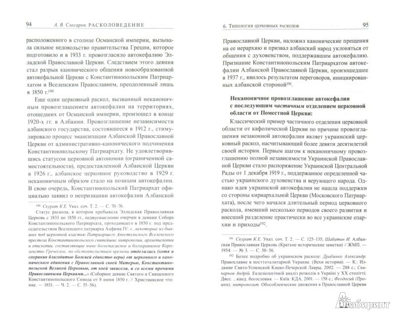 Иллюстрация 1 из 7 для Расколоведение. Введение в понятийный аппарат - Александр Слесарев | Лабиринт - книги. Источник: Лабиринт