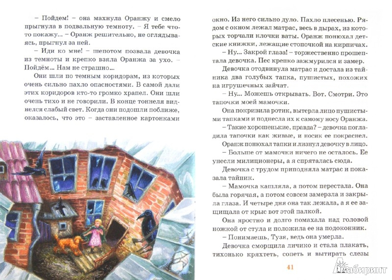 Иллюстрация 1 из 14 для Девочка со свечками - Татьяна Дашкевич | Лабиринт - книги. Источник: Лабиринт