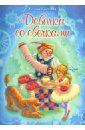Девочка со свечками, Дашкевич Татьяна Николаевна