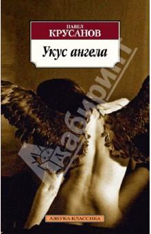 Укус ангела