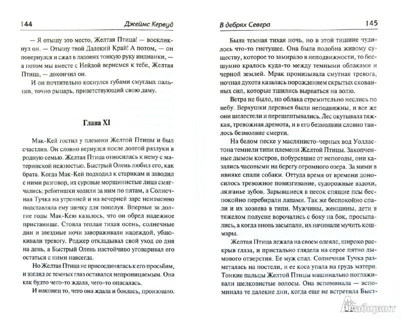 Иллюстрация 1 из 6 для В дебрях Севера - Джеймс Кервуд | Лабиринт - книги. Источник: Лабиринт