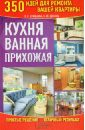 Кравцова Екатерина Евгеньевна, Дикань Ульяна Юрьевна Кухня. Ванная. Прихожая