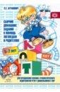 Сборник домашних заданий в помощь логопедам и родителям №1, Агранович Зоя Евгеньевна