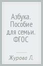 Азбука. Пособие для семьи, Журова Лидия Ефремовна,Кузнецова Марина Ивановна