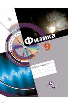 Физика. 9 класс. Рабочая тетрадь № 1. ФГОС издательство литур комплект рабочие тетради для детей 9 вид 3