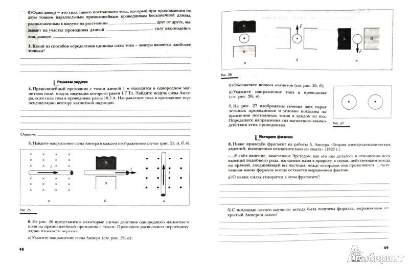 Физике синявина фгос класс хижнякова решебник 9 по учебник